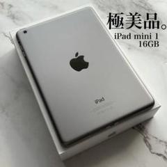 "Thumbnail of ""【極美品】Apple iPad mini 1 Wi-Fi 16GB"""