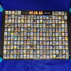 "Thumbnail of ""水木しげるの 妖怪伝 魍魎百怪編 カードゲーム販促ポスター 全200種+3種"""