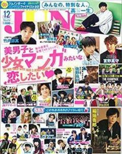 "Thumbnail of ""JUNON 2018年12月号 切り抜き"""
