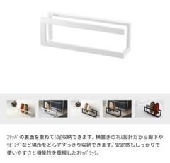 """Thumbnail of """"山崎実業 スリッパラック ライン"""""""