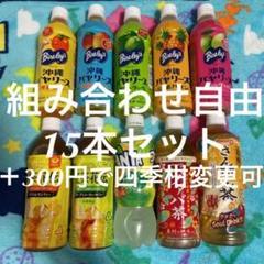 """Thumbnail of """"沖縄限定 ペットボトル ジュース 15本セット"""""""