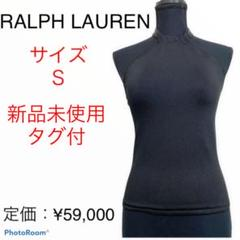 "Thumbnail of ""【RALPH LAUREN】☆新品未使用タグ付☆ ホルターネック Sサイズ"""