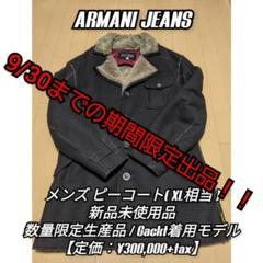 "Thumbnail of ""【廃盤/未使用】 ARMANI JEANS メンズ ピーコート"""