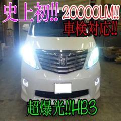 "Thumbnail of ""新品‼爆光殺人的高速パッシング 22000lmのLEDバルブ形状HB3"""