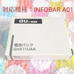 "Thumbnail of ""au SHX11UAA 電池パック 新品未使用"""