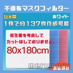 """Thumbnail of """"★不織布マスクフィルター 裁縫 手作り 取り換え シート"""""""