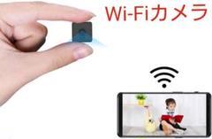 "Thumbnail of ""Wi-Fi 小型カメラ 防犯カメラ 監視カメラ 長時間録画"""