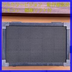 "Thumbnail of ""フルカラービジョン 屋外壁面設置仕様 LSS-0305D(BK)電光掲示板"""