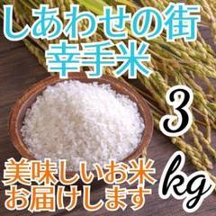"""Thumbnail of """"無洗米OK 令和2年度 埼玉県産 コシヒカリ 白米3kg 精米料込み"""""""