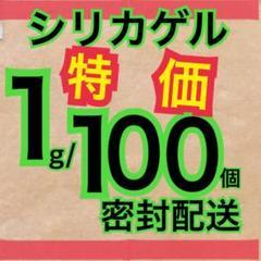 """Thumbnail of """"シリカゲル 乾燥剤 1g 100個"""""""