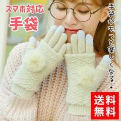 """Thumbnail of """"【ラスト3点】●可愛いボア手袋●レディース スマホ対応手袋 3way ベージュ"""""""