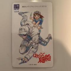"Thumbnail of ""超レア!はたらく細胞 図書カード"""