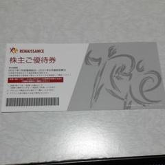 "Thumbnail of ""速達無料!ルネサンス株主優待券1枚"""