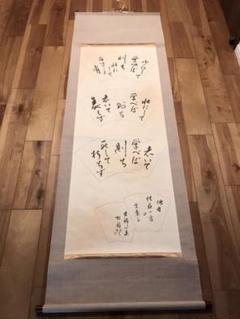 """Thumbnail of """"大型65x195cm掛け軸"""""""