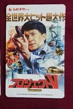"Thumbnail of ""即日連絡 プロジェクトV ムビチケ 番号通知"""