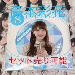 """Thumbnail of """"ローソン 日向坂46くじ BIG缶バッチ 高本彩花"""""""
