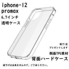 "Thumbnail of ""iPhone12 promax 6.7インチ 耐衝撃 すり傷防止 全透明"""
