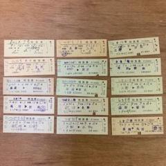 g国鉄の特急券関東地方の駅発行15枚セット
