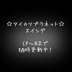 """Thumbnail of """"アイカツプラネット スイング"""""""