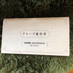 "Thumbnail of ""阪急阪神ホールディングス グループ優待券"""