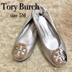 "Thumbnail of ""【美品】Tory Burch トリーバーチ シルバー バレエシューズ フラット"""