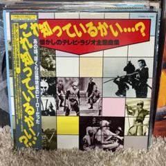 """Thumbnail of """"これ知っているかい・・・? 懐かしのテレビ・ラジオ主題歌集  LPレコード"""""""