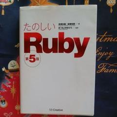 "Thumbnail of ""たのしいRuby"""