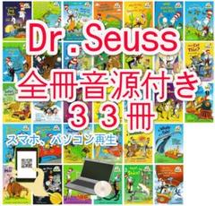 "Thumbnail of ""新品 Dr.seuss ドクタースース 【全冊音源付き+英語絵本33冊】"""