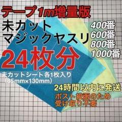 "Thumbnail of ""テープ増量版 マジックヤスリ 同一品 (400~1000)24枚分 スジボリ堂"""