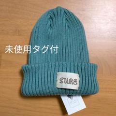 "Thumbnail of ""【未使用/タグ付】カオリノモリ ニット帽"""