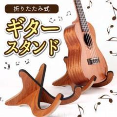 """Thumbnail of """"ギタースタンド ウクレレスタンド バイオリン スタンド 木製 小型 弦楽器"""""""