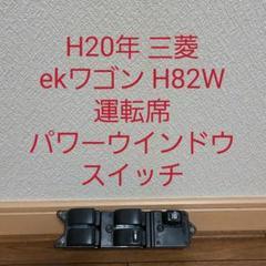 """Thumbnail of """"H20年 三菱 ekワゴン H82W 運転席パワーウインドウスイッチ"""""""