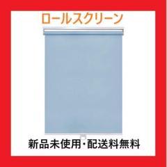 "Thumbnail of ""ロールスクリーン プルコード式 ブルー 日本語説明書付き"""