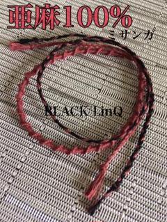 "Thumbnail of ""RED×黒 亜麻100% 天然素材100% ミサンガ 足首 男女兼用 海好き"""
