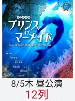 "Thumbnail of ""海の音楽劇プリンス・オブ・マーメイド 8/5木 昼公演 林翔太"""