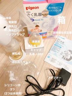 """Thumbnail of """"ピジョン 搾乳機 電動アシスト ハンディフィット"""""""