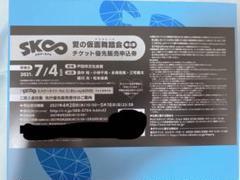 """Thumbnail of """"SK∞ エスケーエイト シリアル"""""""