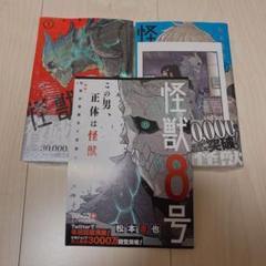 """Thumbnail of """"怪獣8号 1、2巻 初版 アニメイト特典付き"""""""