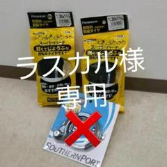 """Thumbnail of """"ラスカル様専用 軽量タイヤ 26 ×2ヶ パナレーサー   自転車用"""""""