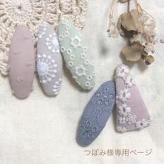 """Thumbnail of """"つぼみ様専用ページ"""""""
