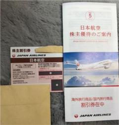 """Thumbnail of """"JAL 株主優待券 日本航空 50%割引券"""""""