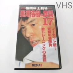 "Thumbnail of ""VHS  黒澤浩樹の激戦17"""