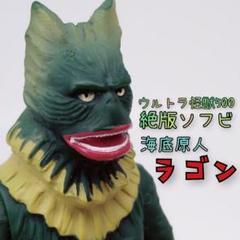 """Thumbnail of """"絶版 ソフビ 海底原人 ラゴン ウルトラ怪獣500 フィギュア"""""""
