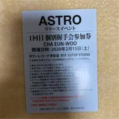 "Thumbnail of ""ASTRO リリイベ ウヌ"""