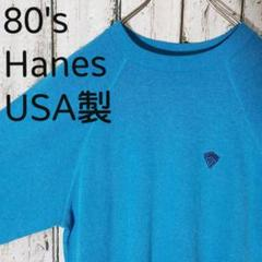 """Thumbnail of """"80's USA製 Hanes 刺繍ロゴスウェット Lサイズ ターコイズブルー"""""""