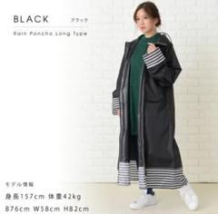 """Thumbnail of """"オシャレな新作レインポンチョ【ブラック】"""""""