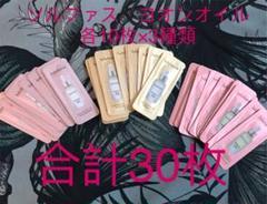 """Thumbnail of """"雪花秀 ソルファス ヨオンオイル 30枚"""""""
