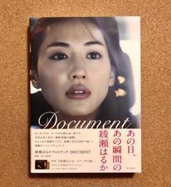 "Thumbnail of ""Document : 綾瀬はるかフォトブック"""