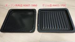 """Thumbnail of """"Panasonic パナソニックオープンレンジ 角皿、グリル皿のセット"""""""