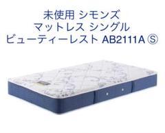 "Thumbnail of ""未使用 シモンズ マットレス シングル ビューティーレスト AB2111A Ⓢ"""